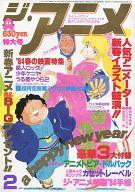 付録無)ジ・アニメ 1984年2月号 VOL.51