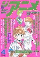付録無)ジ・アニメ 1984年4月号 VOL.53