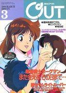 付録無)月刊OUT 1989年3月号