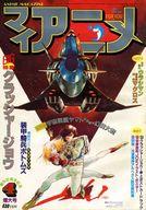 付録無)マイアニメ 1983年4月号