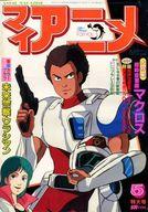 付録無)マイアニメ 1983年5月号