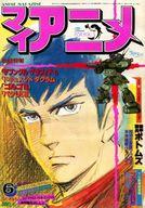 付録無)マイアニメ 1983年6月号