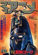 付録無)マイアニメ 1983年10月号