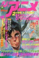 付録無)ジ・アニメ 1983年4月号
