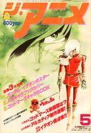 付録無)ジ・アニメ 1982年5月号 VOL.30