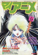 付録無)マイアニメ 1985年3月号