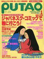プ~タオ 1998年1月号 PUTAO