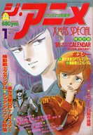 付録付)ジ・アニメ 1986年1月号