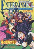 バンダイ ビジュアル EMTERTAINMENT MAGAZINE 1997年3月号 エンタテインメントマガジン