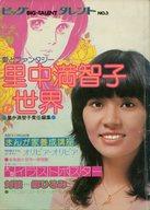 付録付)ビッグタレント NO.3 愛とファンタジー 里中満智子の世界