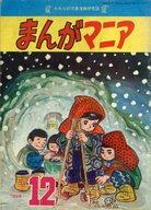 まんがマニア 1966年12月号