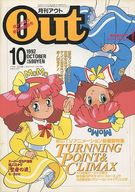 付録無)月刊OUT 1992年10月号