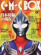 C・M-C BOX 1998/1 VOL.106 コミックボックス