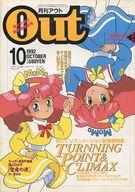 付録付)月刊 OUT 1992年10月号