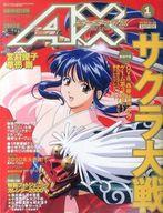 付録付)AX 2000/1 No.022 エーエックス(別冊付録1点)