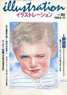 illustration 1994/11 No.90 イラストレーション