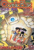 Comic Box 1984年1・2月号 Vol.10