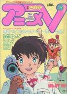 アニメV 1985/1