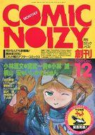 COMIC NOIZY 1988/12 コミックノイジィ