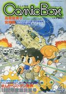 Comic Box 1983/4