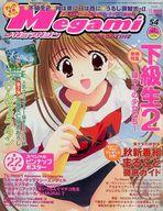付録付)Megami MAGAZINE 2004/11(別冊付録1点)