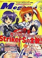 付録付)Megami MAGAZINE 2007/03(別冊付録1点)