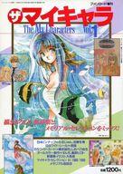ファンロード増刊 ザ マイキャラ 1992/7 Vol.1
