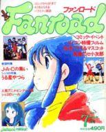 ファンロード 1983/07