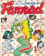 ファンロード 1984/01