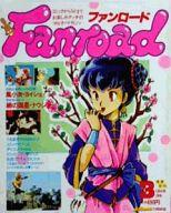 ファンロード 1984/03