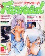 ファンロード 1984/05