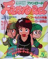 ファンロード 1987/05