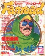 ファンロード 1994年12月号