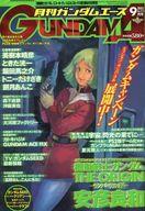 ガンダムエース 2003/9 No.013