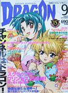 DRAGON MAGAZINE 2003/9 ドラゴンマガジン