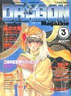 DRAGON MAGAZINE 1990/3 ドラゴンマガジン