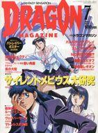 付録付)DRAGON MAGAZINE 1992/7(別冊付録1点) ドラゴンマガジン