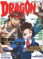 DRAGON MAGAZINE 1998/1 ドラゴンマガジン