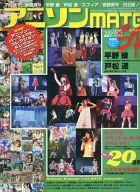 FOOL'S MATE増刊 アニソンMATE SP 2010年12月号