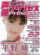 声優プリンセス 2009/7