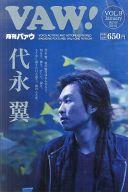 月刊VAW! VOL.9 2015年1月号 バァウ