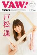 月刊VAW! VOL.2 2014年9月号 バァウ