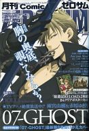 月刊Comic ZEROSUM 2009年7月号