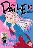 PALLE パレ 1992年10月号 No.12