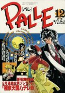 PALLE パレ 1992年12月号 No.13