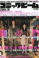 コミックビーム 2004年10月号