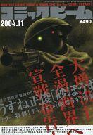 コミックビーム 2004年11月号