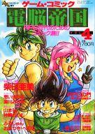 ファンロード10月号増刊 ゲーム・コミック 電脳帝国 VOL.4