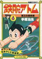 マンガ少年別冊 鉄腕アトム6 第三の魔術師