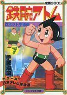 マンガ少年別冊 鉄腕アトム7 ロボット宇宙艇